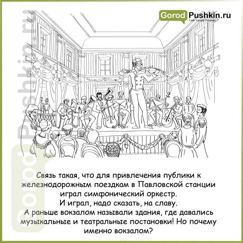 Музыкальный вокзал: как Павловск русскому языку новое слово подарил (фото) - фото 1