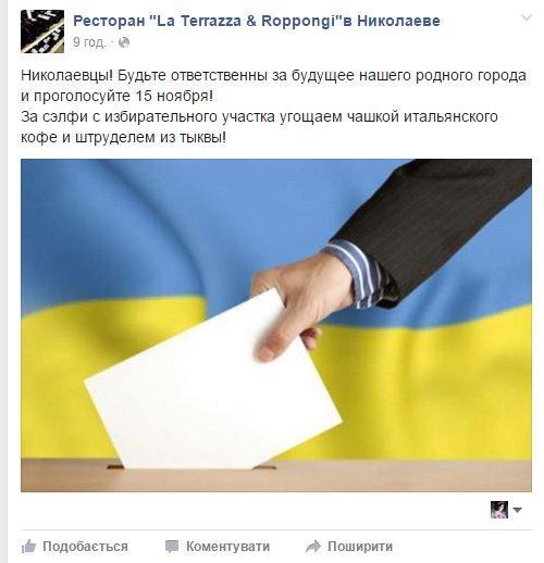 Николаевские кафе меняют кофе на «селфи» с избирательного участка (ФОТО) (фото) - фото 2