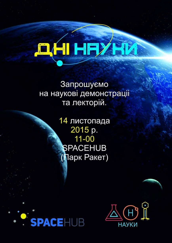 Это просто космос: днепропетровцам прочитают лекцию о ракетах, фото-1