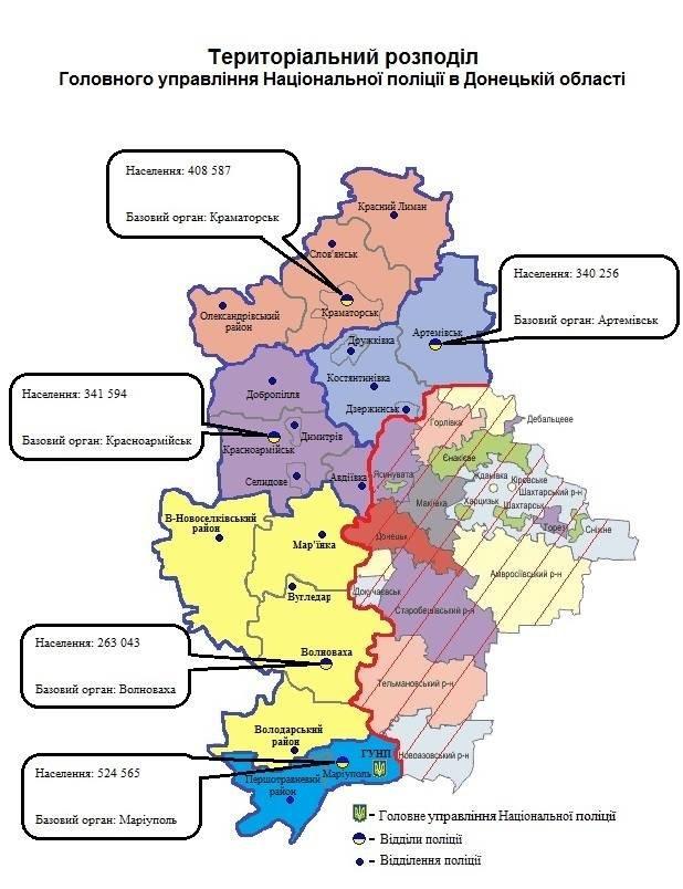 Аброськин сформировал пять базовых отделов полиции в Донецкой области, фото-1