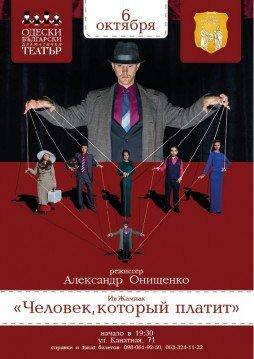 Топ 5 развлечений в Одессе сегодня: концерты,  спектакли, кинолекция (ФОТО) (фото) - фото 2