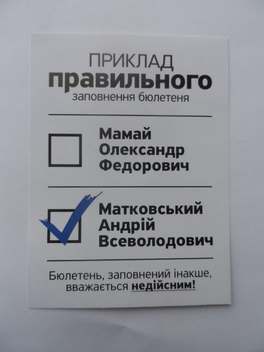 Полтавці почали отримувати інструкції, як «правильно» голосувати (фотофакт), фото-2