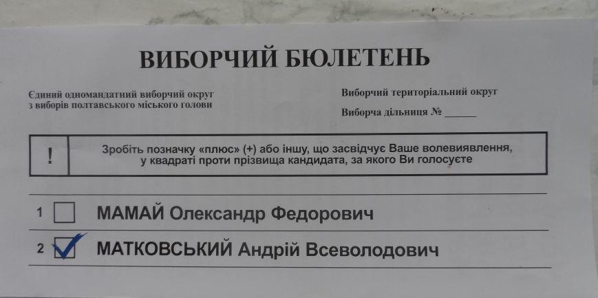 Полтавці почали отримувати інструкції, як «правильно» голосувати (фотофакт), фото-3