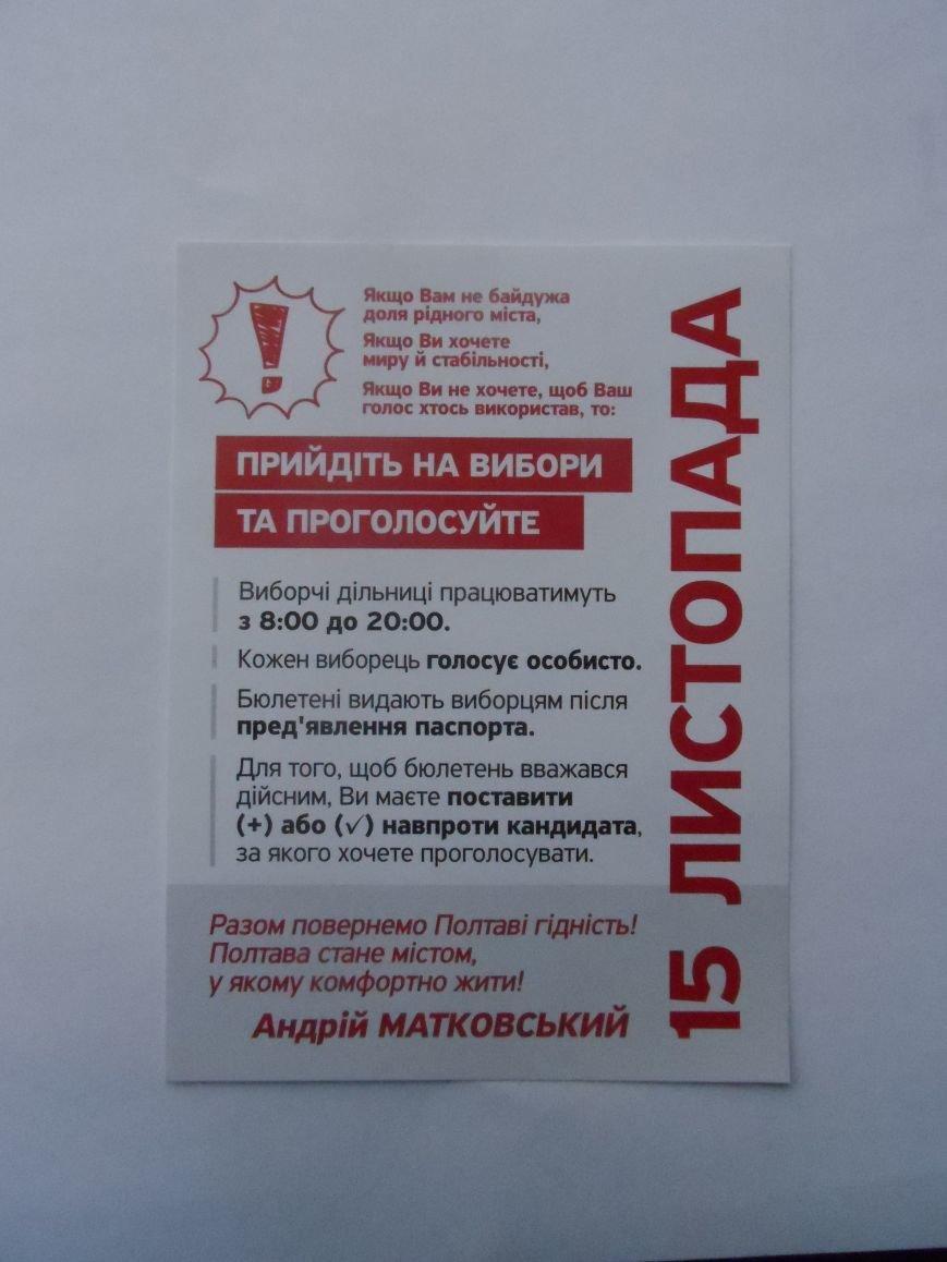 Полтавці почали отримувати інструкції, як «правильно» голосувати (фотофакт), фото-1