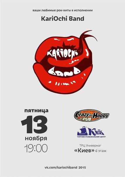 CRAZY but HAPPY pub приглашает сумчан на концерты (АФИША) (фото) - фото 1
