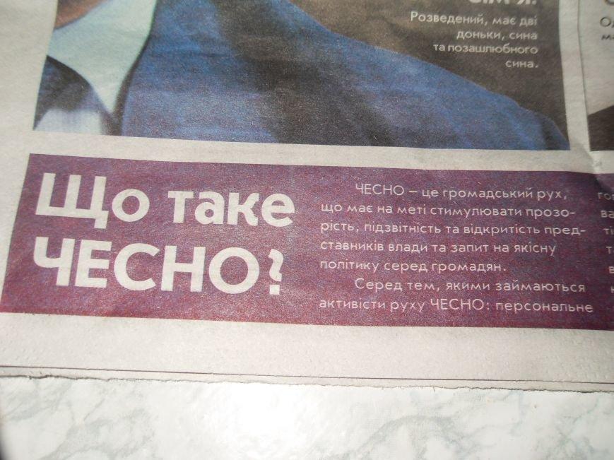 У Полтаві роздають «липові» газети від громадського руху «Чесно» (ФОТО) (фото) - фото 2
