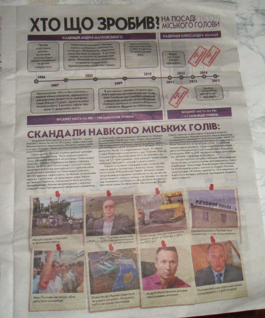 У Полтаві роздають «липові» газети від громадського руху «Чесно» (ФОТО) (фото) - фото 1
