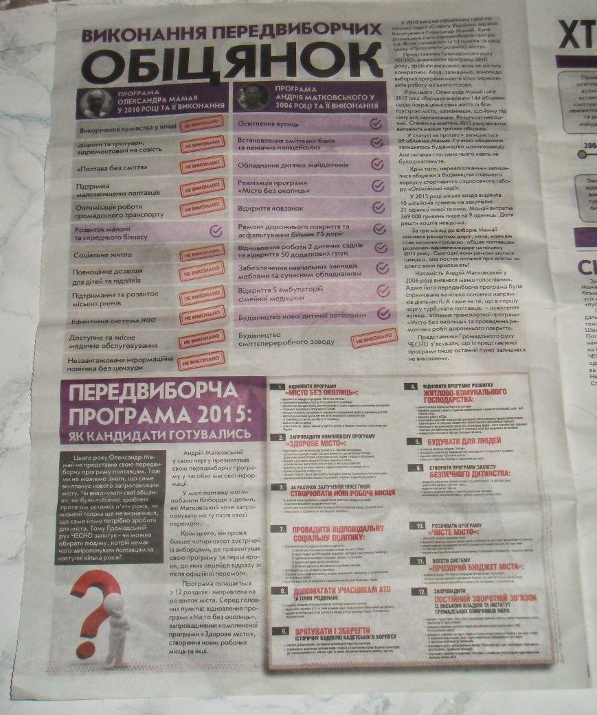 У Полтаві роздають «липові» газети від громадського руху «Чесно» (ФОТО) (фото) - фото 3