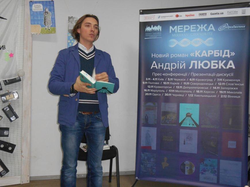 Сьогодні у Слов'янську відбулась презентація книжки Андрія Любки «Карбід» (фото) - фото 2