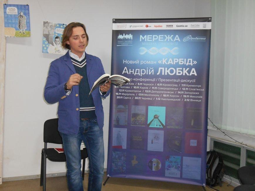 Сьогодні у Слов'янську відбулась презентація книжки Андрія Любки «Карбід» (фото) - фото 1