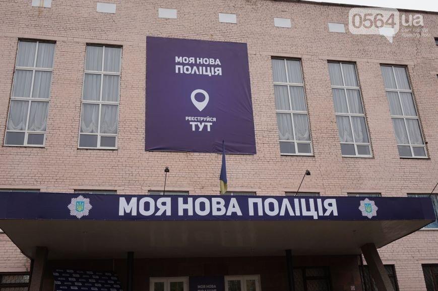 В Кривом Роге: завершился набор в полицию, раздали бюллетени для второго тура выборов, а криворожскую колбасу не пропустили в Крым (фото) - фото 3