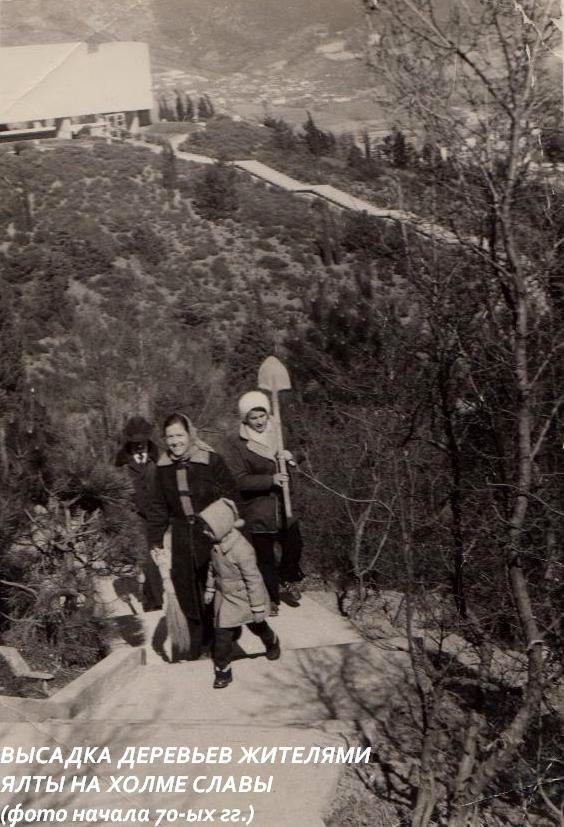 Совместные усилия ялтинцев и активистов Русской общины Крыма позволили спасти от застройки Холм Славы, фото-1