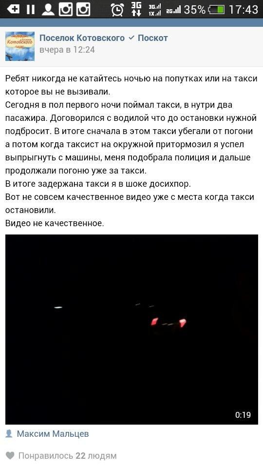На Котовского одесские полицейские так гнались за таксистом, что он даже выронил пассажира (ФОТО) (фото) - фото 1