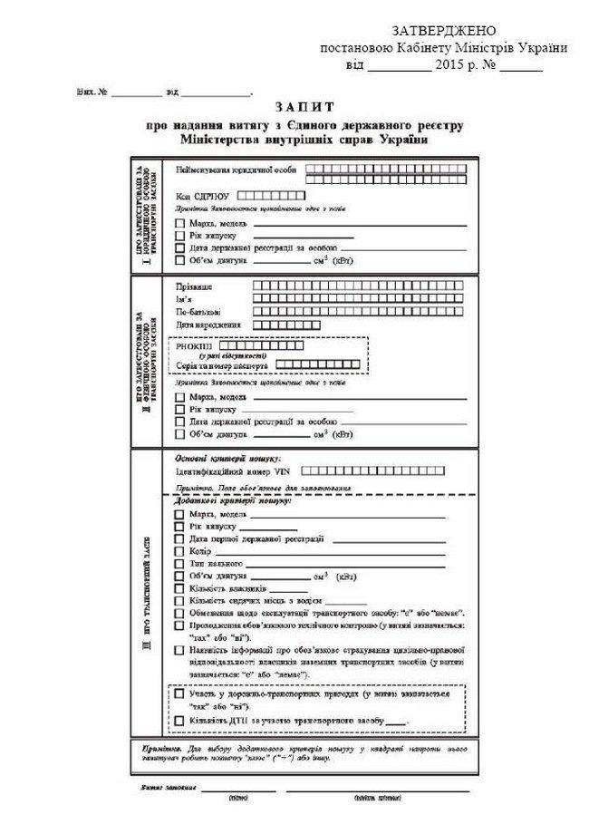 Красноармейчанам за деньги откроют доступ к информации из базы данных МВД (фото) - фото 1