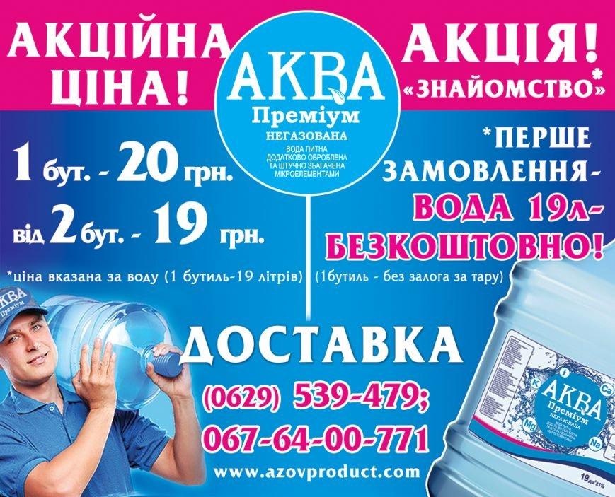 Доставка воды «Аква-премиум» по суперцене. Первый бутыль - бесплатно! (фото) - фото 1