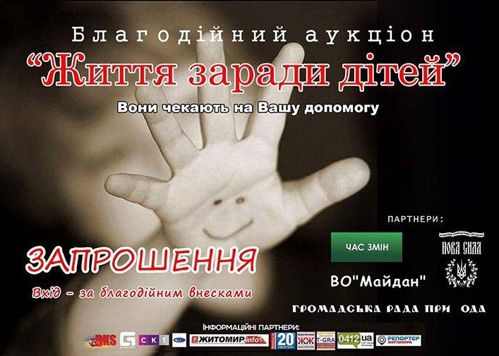 У Житомирі відбудеться благодійний аукціон-концерт «Життя заради дітей» (фото) - фото 1