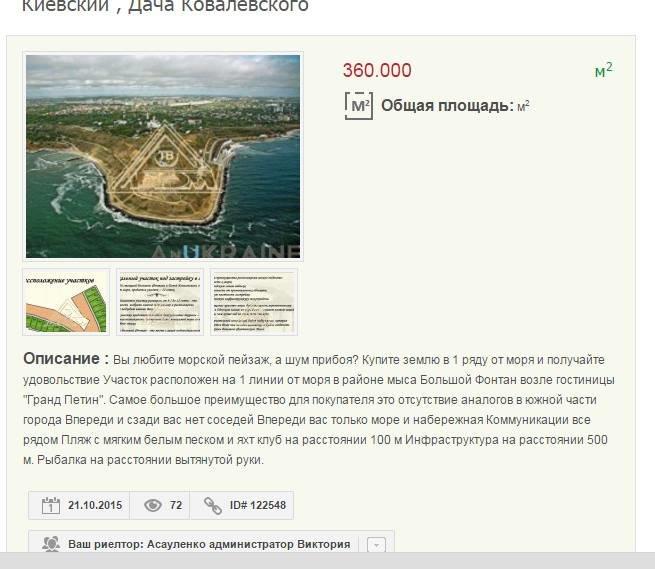 Выборы прошли: В Одессе продают мыс Большой Фонтан (ФОТО, ДОКУМЕНТЫ) (фото) - фото 1