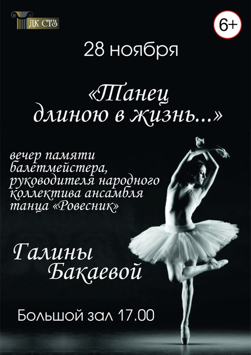 Вечер памяти Галины Бакаевой