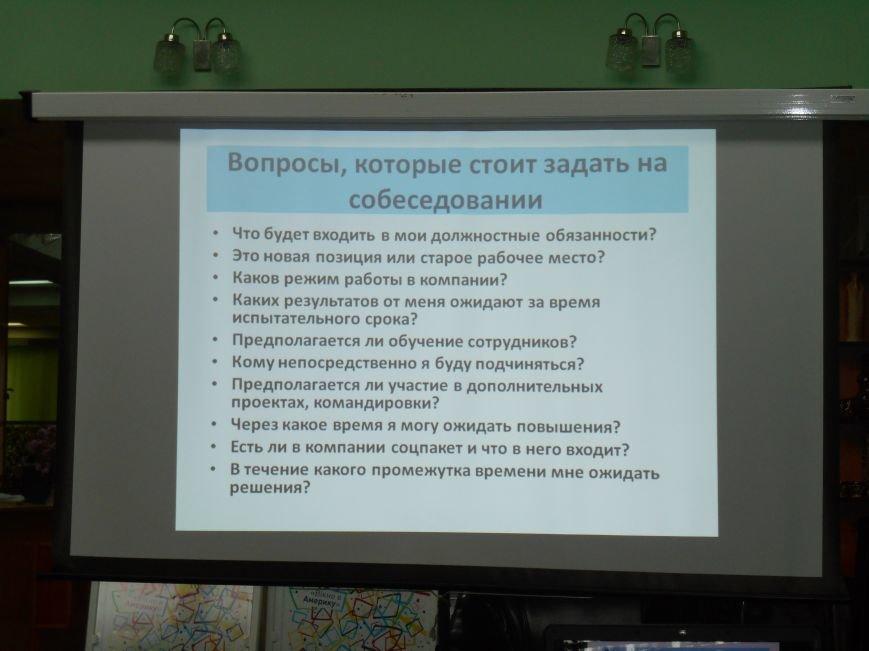 В Славянске для переселенцев проводят тренинги (фото) - фото 3