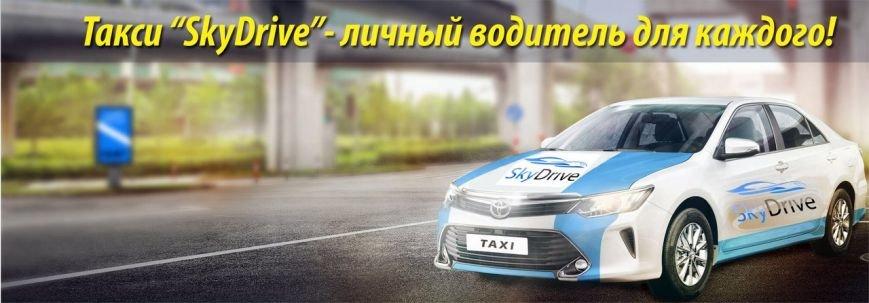 Sky Drive: в чем причина успеха такси премиум класса? (фото) - фото 3