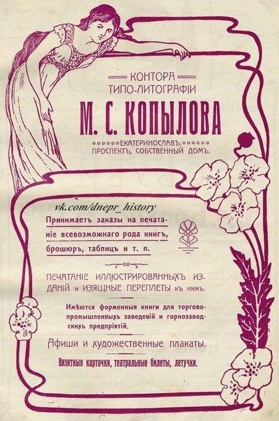 Персоналии Екатеринослава: «генерал от коммерции» Мина Копылов (фото) - фото 2