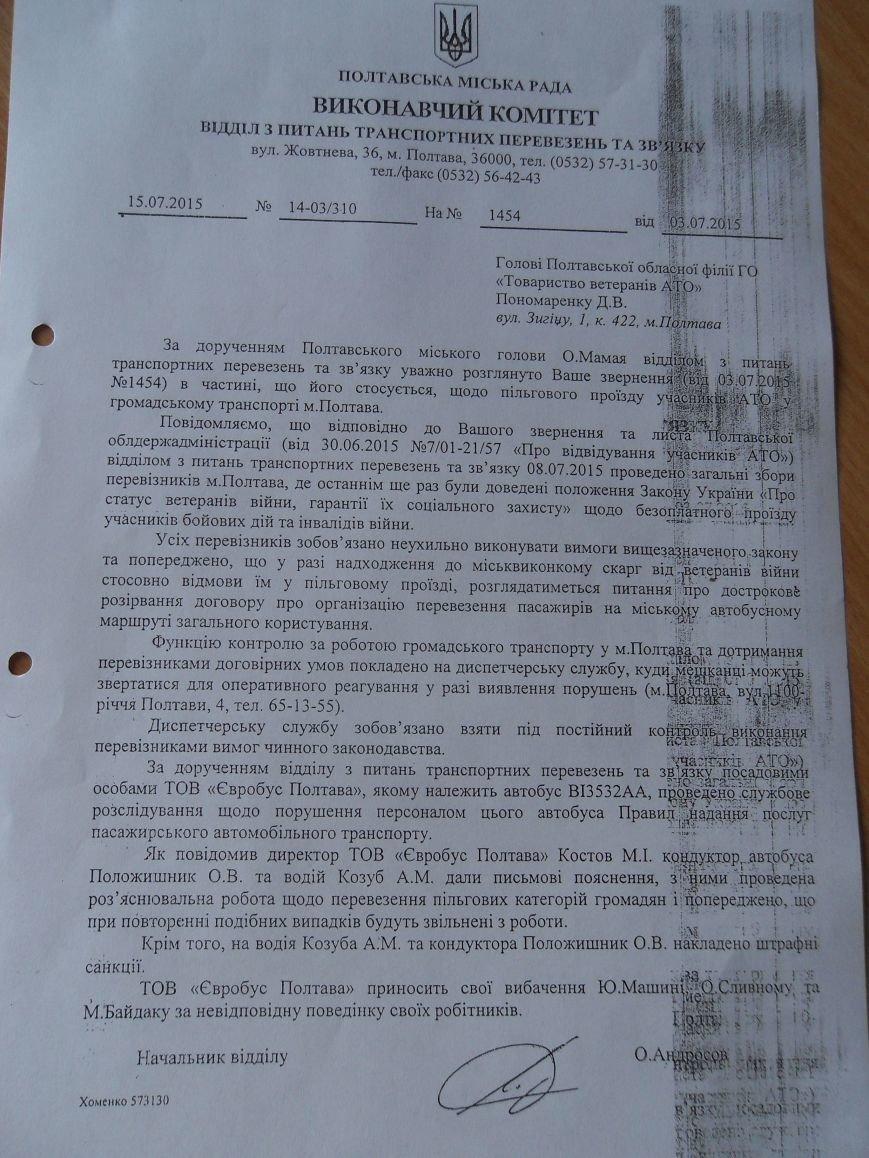Товариство ветеранів АТО Полтавщини може опинитися на вулиці (фото) - фото 4