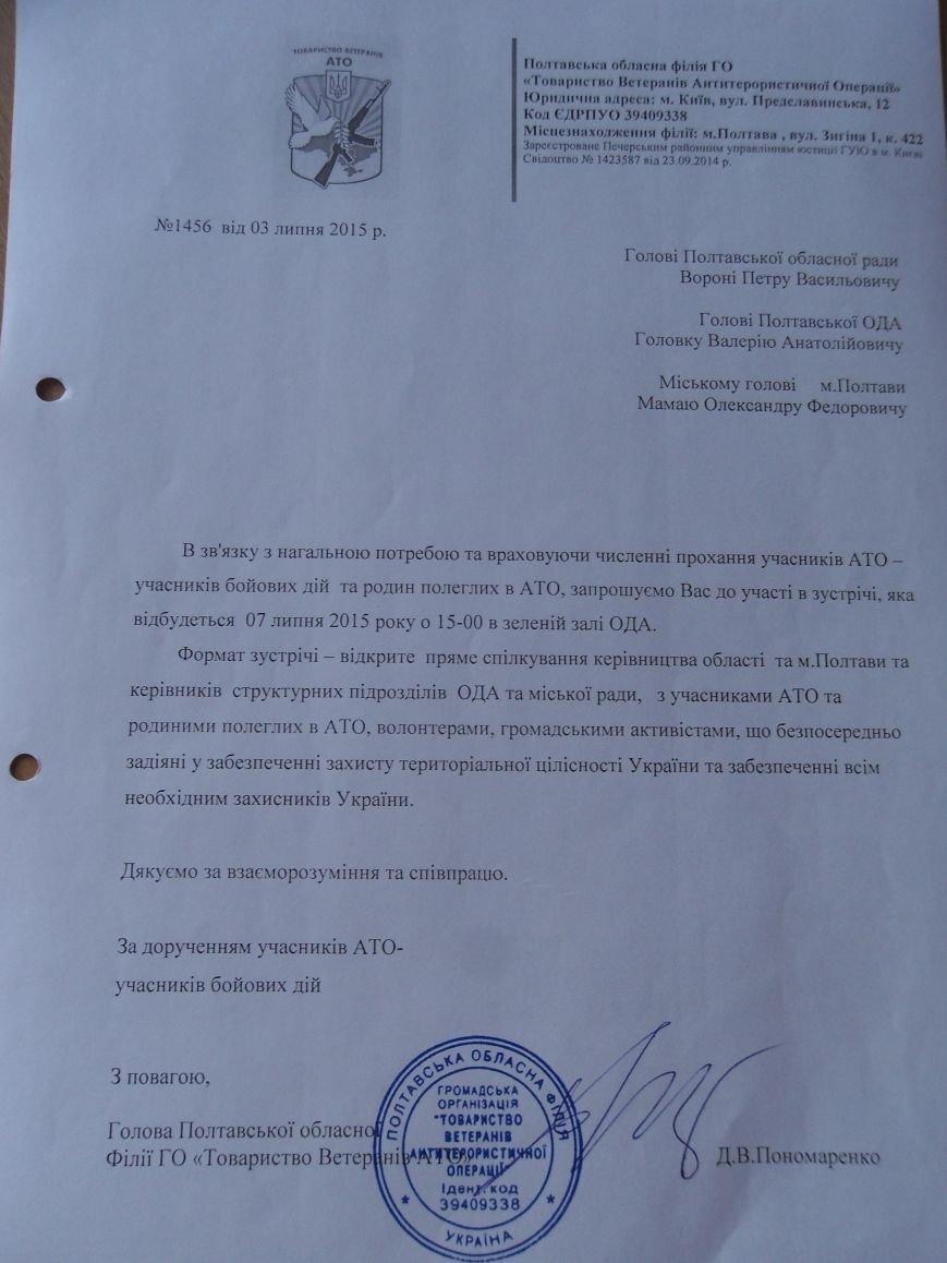 Товариство ветеранів АТО Полтавщини може опинитися на вулиці (фото) - фото 3