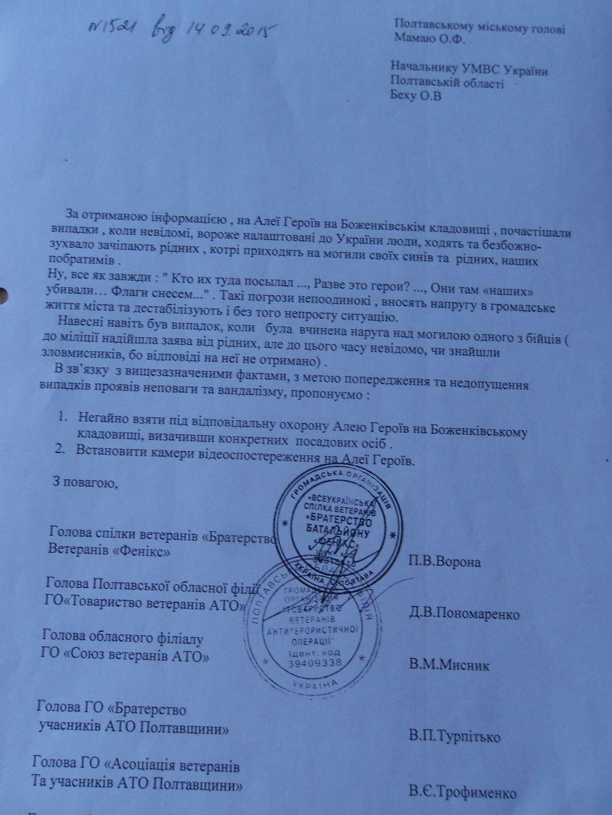 Товариство ветеранів АТО Полтавщини може опинитися на вулиці (фото) - фото 2