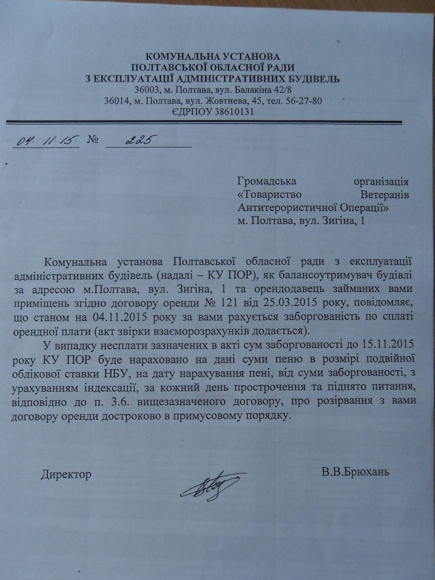 Товариство ветеранів АТО Полтавщини може опинитися на вулиці (фото) - фото 1