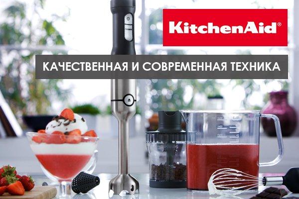 Современная техника для кухни от Кitchenaid-Artisan (фото) - фото 2