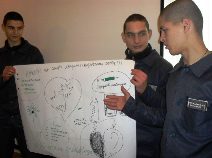 Вихованці Кременчуцької колонії вчилися робити вибір (фото) - фото 3