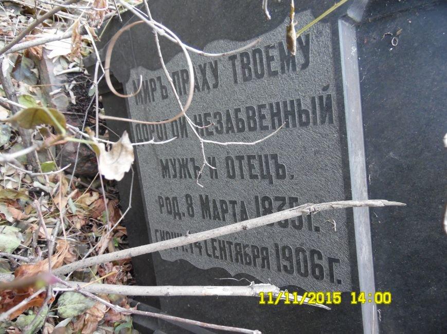 Надгробие с могилы Гоф