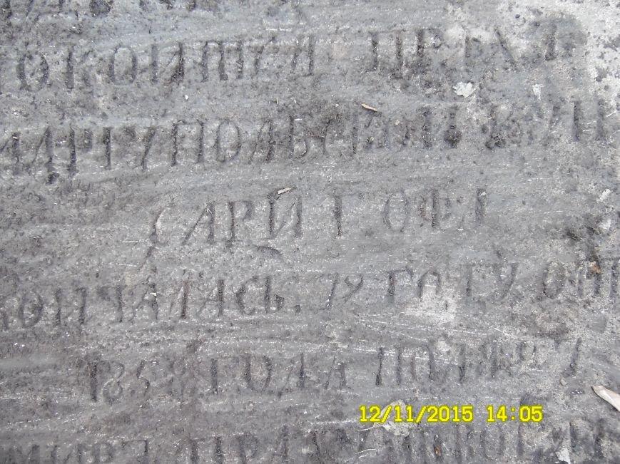 Здесь покоится прах Мариупольской купчихи Сари Гофа (Ум.1858г)