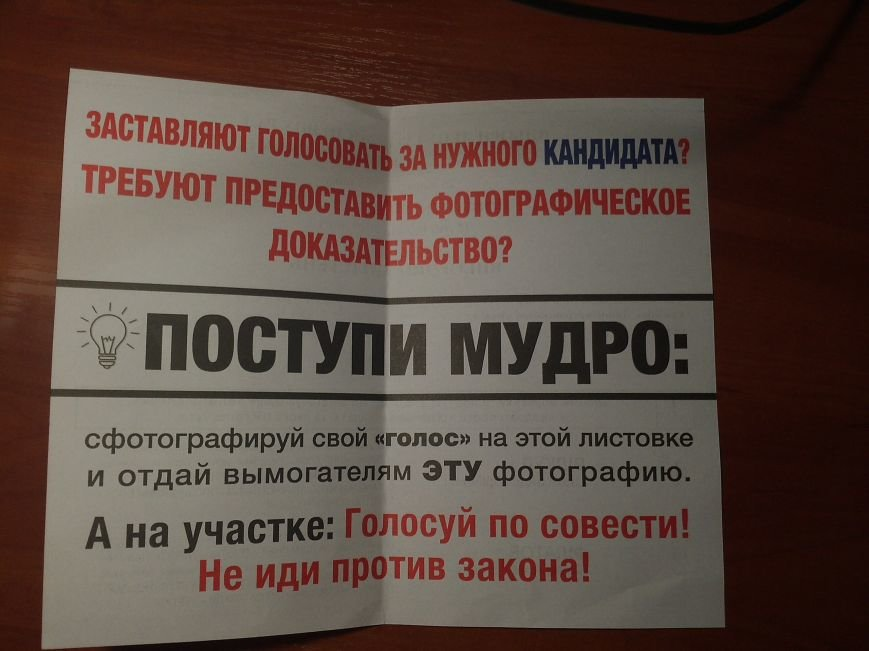 Днепропетровцам предложили продать голос, не нарушая закона (фото) - фото 1