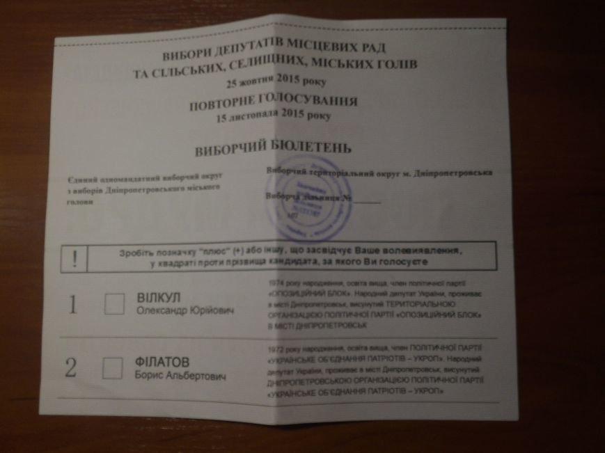 Днепропетровцам предложили продать голос, не нарушая закона, фото-1
