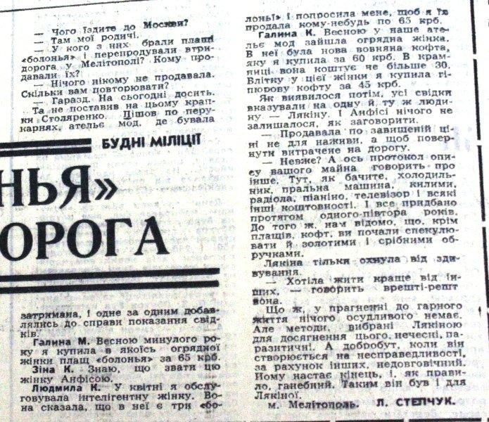 Пресса прошлых лет: поднятие бригантины, триумф «Металлурга» и траур по Брежневу (фото) - фото 10