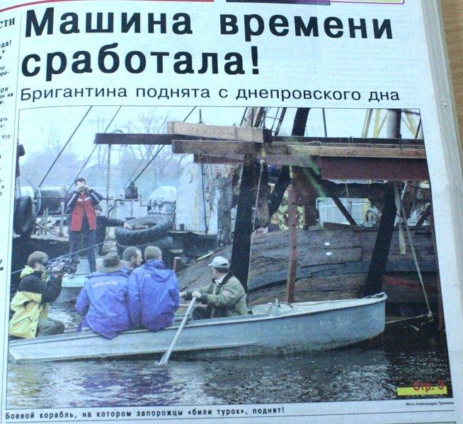 Пресса прошлых лет: поднятие бригантины, триумф «Металлурга» и траур по Брежневу (фото) - фото 1