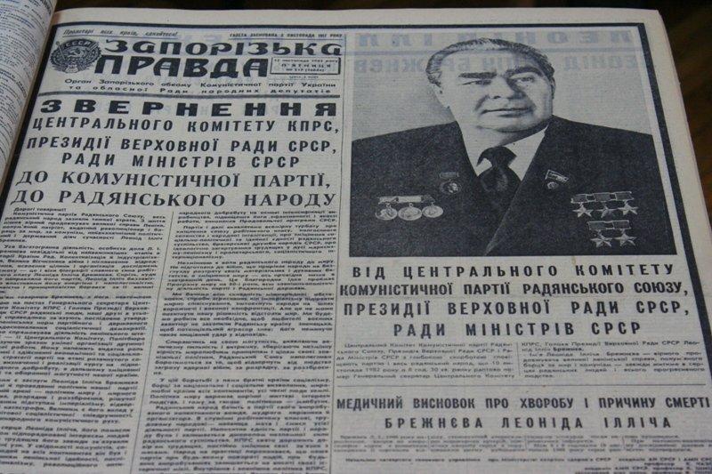 Пресса прошлых лет: поднятие бригантины, триумф «Металлурга» и траур по Брежневу (фото) - фото 6