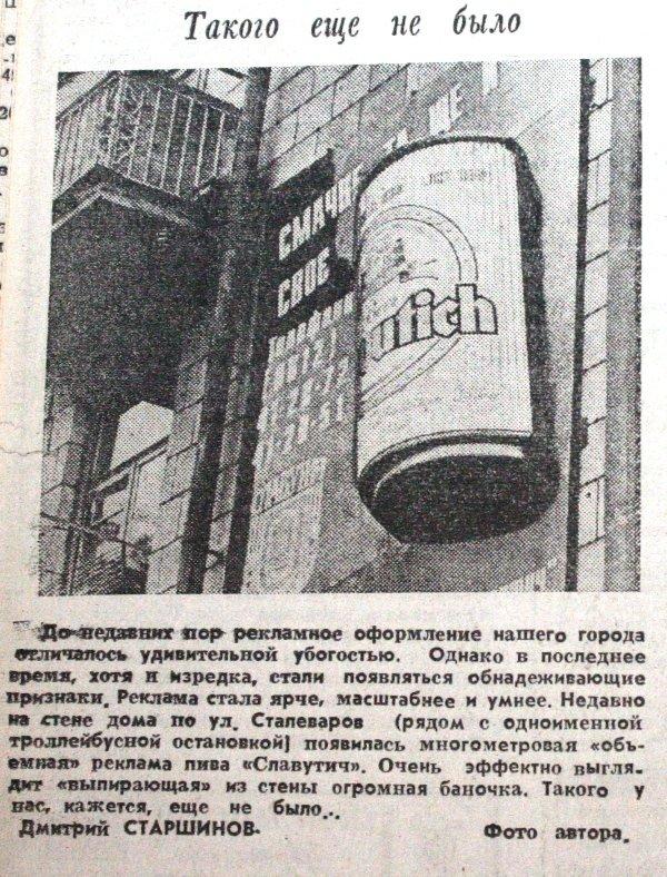 Пресса прошлых лет: поднятие бригантины, триумф «Металлурга» и траур по Брежневу (фото) - фото 4