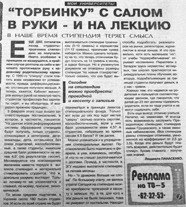 Пресса прошлых лет: поднятие бригантины, триумф «Металлурга» и траур по Брежневу (фото) - фото 2
