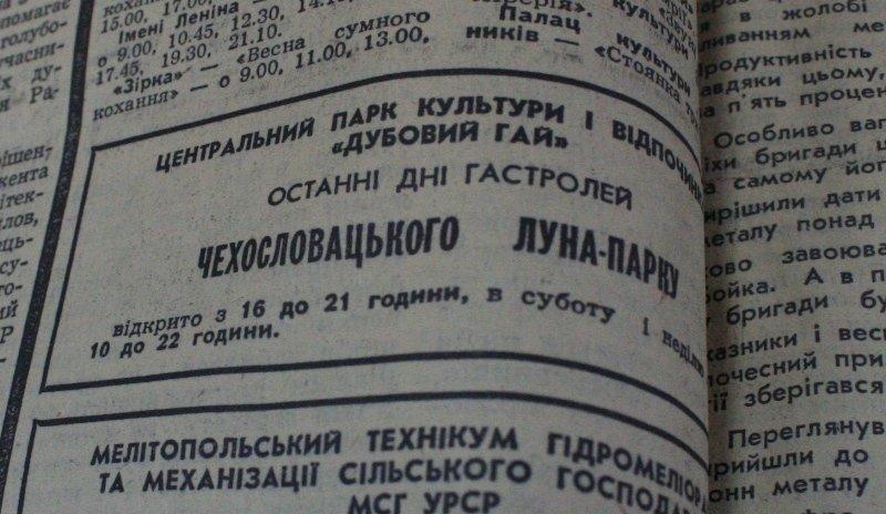 Пресса прошлых лет: поднятие бригантины, триумф «Металлурга» и траур по Брежневу (фото) - фото 8