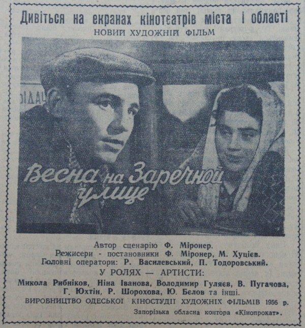 Пресса прошлых лет: поднятие бригантины, триумф «Металлурга» и траур по Брежневу (фото) - фото 11
