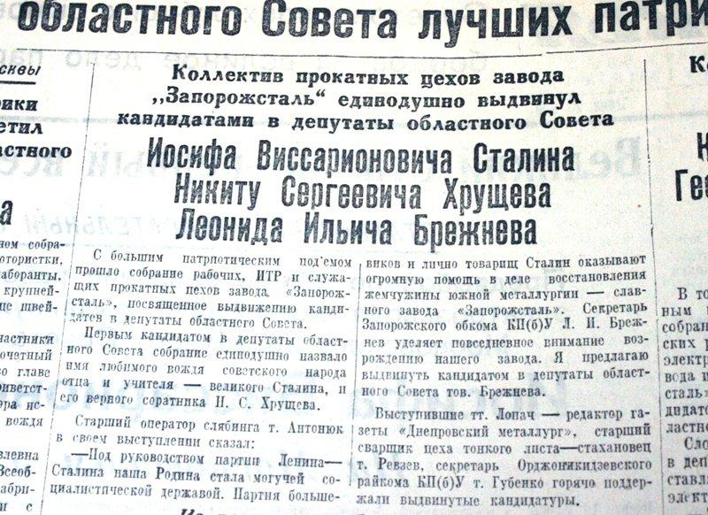 Пресса прошлых лет: поднятие бригантины, триумф «Металлурга» и траур по Брежневу (фото) - фото 12