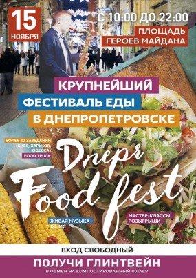 Изюминкой  Dnepr Food Fest станет автограф сессия футболистов ФК Днепр, фото-1