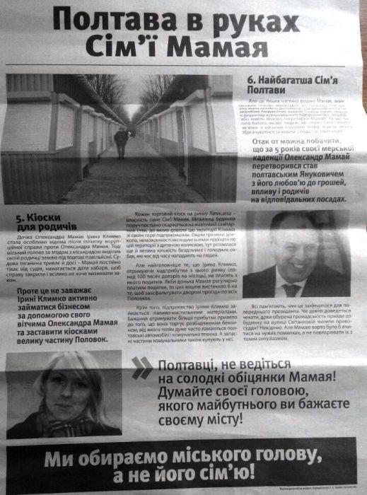 b_519_700_16777215_00_images_Vybory15_0_Poltava_Proty_Mamaja_2