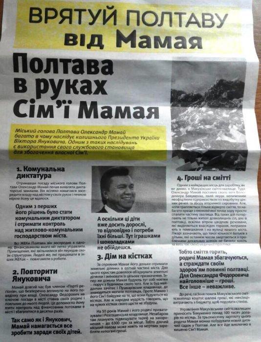 В Полтаві депутат від «Солідарності» продовжує «очорнювати» Мамая, фото-1