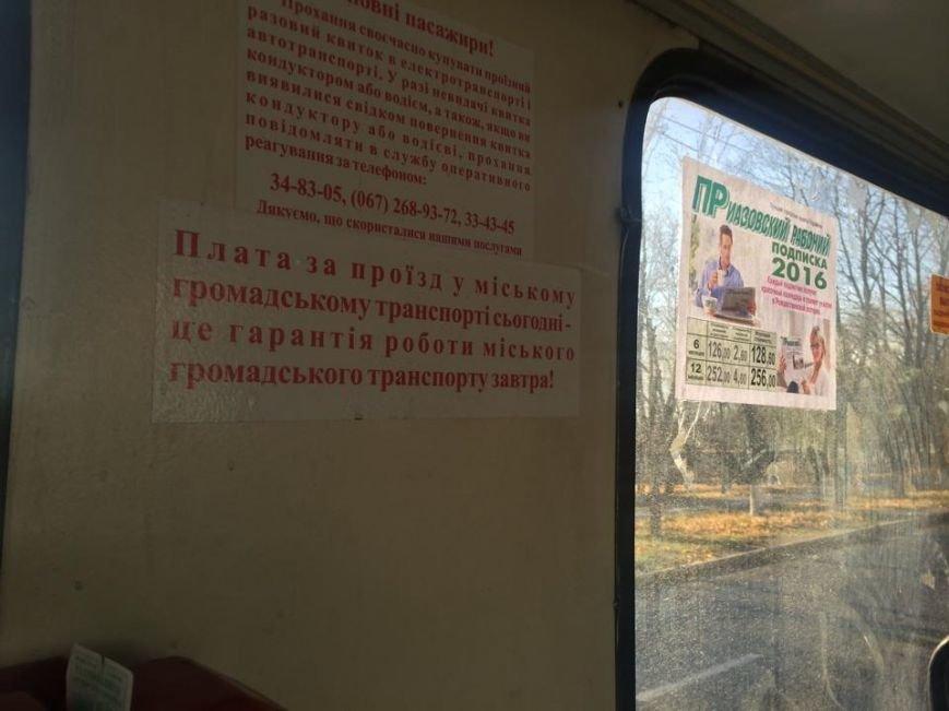Мариупольцы теперь должны компостировать билеты в троллейбусе (Фотофакт), фото-3
