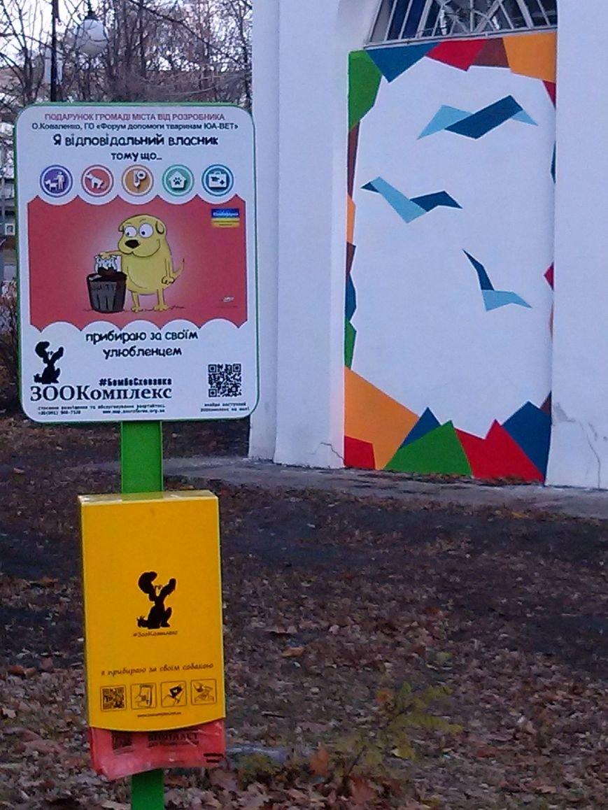 В центре Мариуполя предприняты меры по борьбе с «минами», которые оставляют собаки (ФОТОФАКТ) (фото) - фото 1
