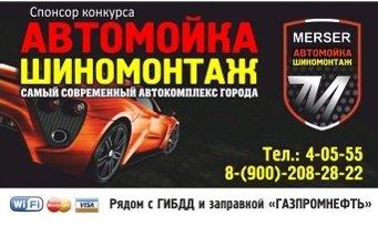 Полевской выбрал «Автоледи» (фото) - фото 5