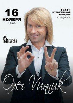 Нескучный понедельник: 5 вариантов, как незабываемо провести вечер в Одессе сегодня (ФОТО) (фото) - фото 4
